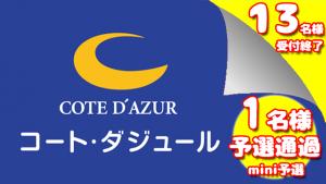 カラオケ大会2019 募集ポスター 大阪府大阪