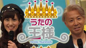 うたの王様 -とちテレ テレビ出演者募集 カラオケ