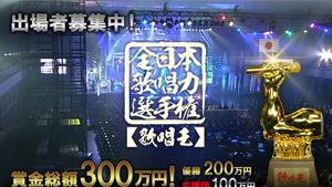 歌唱王 テレビ出演者募集 カラオケ