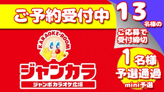 カラオケ大会2019 募集ポスター 愛知県名古屋
