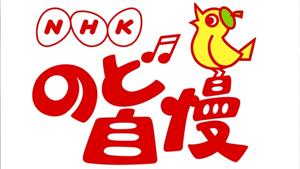NHKのど自慢 テレビ出演者募集 カラオケ