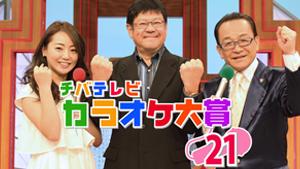 チバテレビ カラオケ大賞21 テレビ出演者募集 カラオケ