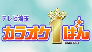 カラオケ1ばん -テレ玉- テレビ出演者募集 カラオケ