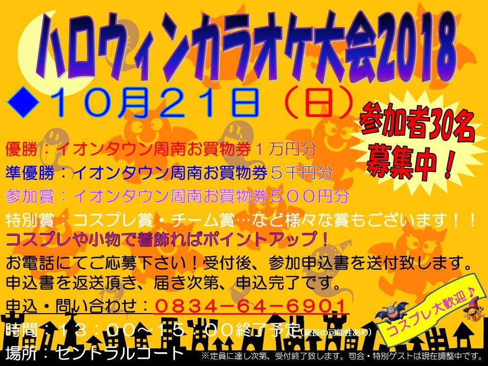 カラオケ大会情報2018