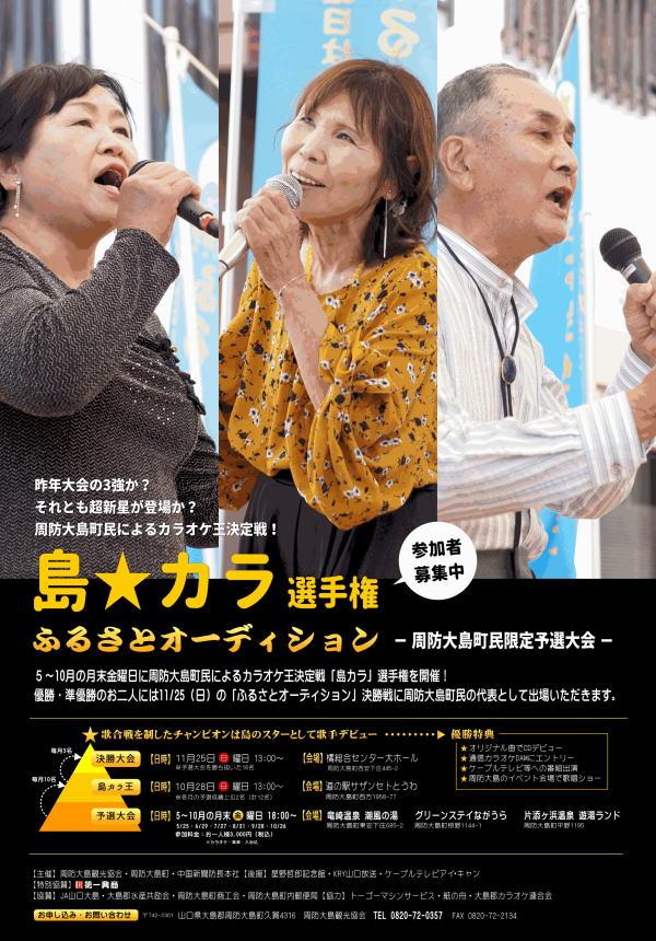 カラオケ大会情報2018 カラオケ王決定戦「島カラ」選手権