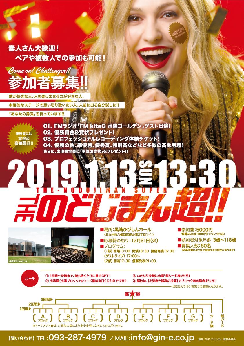 カラオケ大会情報2019