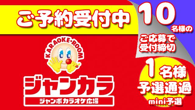カラオケ大会2019 募集ポスター 福岡県博多