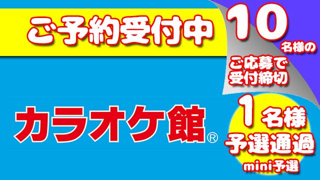 カラオケ大会2019 募集ポスター 広島県広島