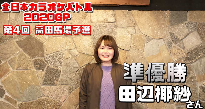 全日本カラオケバトル